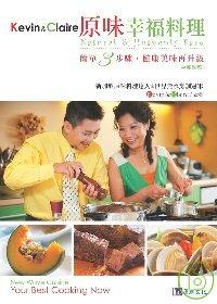 Kevin&Claire原味幸福料理:簡單3步驟.健康美味再升級