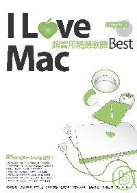 I Love Mac超實用精選軟體Best