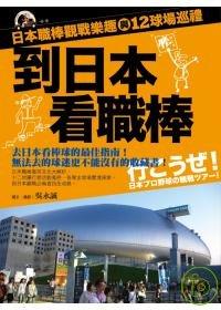 到日本看職棒:日本職棒觀戰樂趣與12球場巡禮