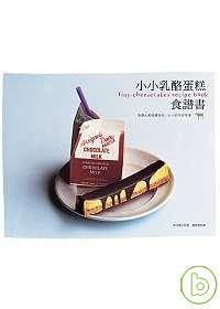 小小乳酪蛋糕食譜書