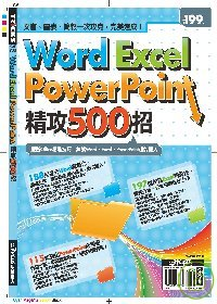Word,Excel,PowerPoint精攻500招