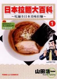 日本拉麵大百科 ...