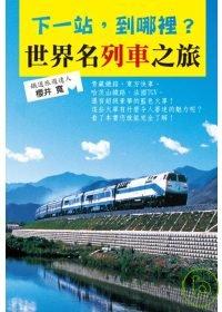 下一站, 到哪裡? :  世界名列車之旅 /