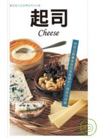 起司Cheese :  嚴選超人氣世界起司400種 /