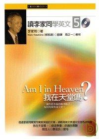 讀李家同學英文,我在天堂嗎?