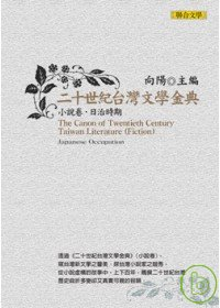 二十世紀台灣文學金典 =  The canon of twentieth century Taiwanliterature(Fiction).