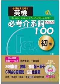 英檢必考介系詞100 : 初級 = General English proficiency test