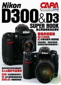 Nikon D300&D3 SUPER BOOK數位單眼相機完全解析 /