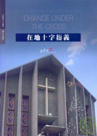 在地十字衍義:新竹縣老湖口天主堂:Old Hukou Catholic Church, Hsinchu County