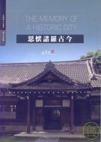 思懷諸羅古今:嘉義市史蹟資料館:Chiayi City Historical Relic Museum
