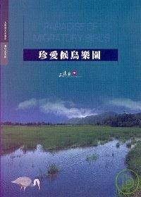 珍愛候鳥樂園:無尾港水鳥生態保護區:Wuweigang Waterbird Refuge