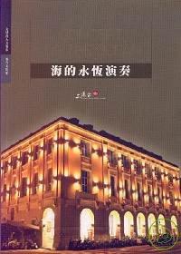 海的永恆演奏:陽明海洋文化藝術館:Yangming Oceanic Culture & Art Museum