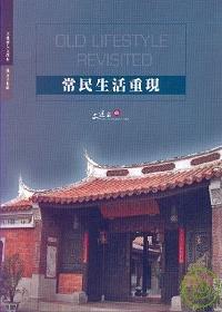 常民生活重現:臺灣民俗文物館:Taiwan Folklore Museum