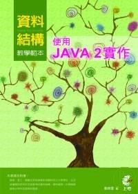 資料結構教學範本:使用JAVA 2實作