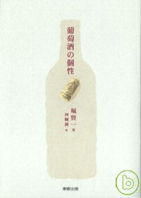 葡萄酒的個性