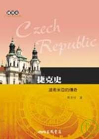 捷克史 :  波西米亞的傳奇 /