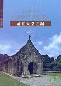 通往天堂之鑰:基國派老教堂文化館:Tuba Church Museum
