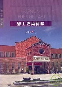戀上笠島舊味:金門縣烈嶼鄉文化館:Lieyu Township Cultural Hall