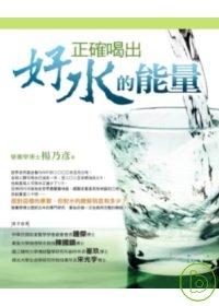 正確喝出好水的能量