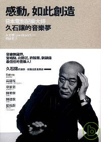 感動,如此創造 : 日本電影配樂大師久石讓的音樂夢 /