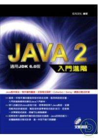 Java 2入門進階 : 適用JDK 6.0