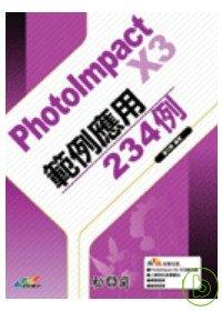 PhotoImpact X3範例應用234例