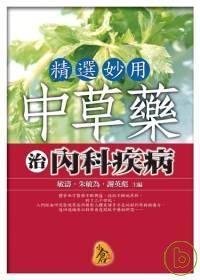 精選妙用中草藥治內科疾病 /