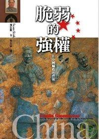 脆弱的強權 :  在中國崛起的背後 /