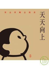 天天向上 :  榮念曾概念漫畫 /