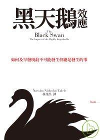 黑天鵝效應:如何及早發現最不可...
