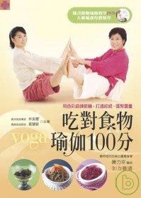 吃對食物 瑜伽100分 :  用色彩鍛鍊脈輪,打通經絡、匯聚靈量 /