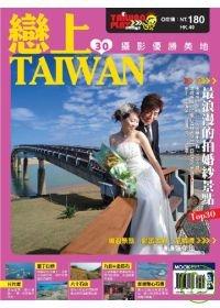 戀上TAIWAN :  30攝影優勝美地 /