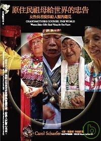 原住民祖母給世界的忠告 :  女性長者提供給人類的遠見 /
