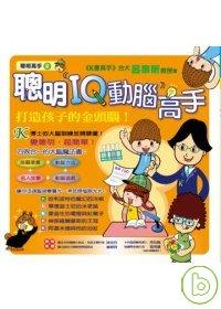 聰明IQ動腦高手 :  打造孩子的金頭腦! /