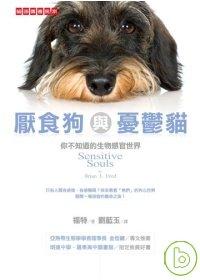 厭食狗與憂鬱貓:你不知道的生物感官世界