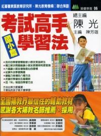考試高手學習法─...