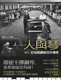 人與琴 :  圖說史坦威鋼琴百年傳奇 /