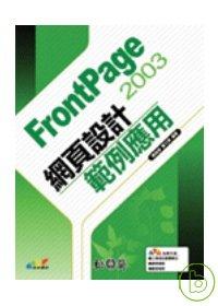 FrontPage 2003網頁設計範例應用