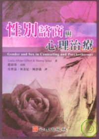 性別諮商與心理治療 =  Gender and sex in counseling and psychotherapy /