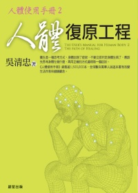 人體復原工程:人體使用手冊