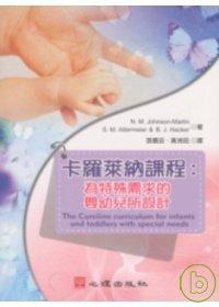 卡羅萊納課程 :  為特殊需求的嬰幼兒所設計 /