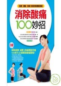 消除酸痛100妙招 :  食療+運動+按摩 快速紓解腰酸背痛 /