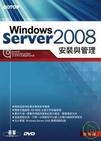 Windows Server 2008安裝與管理