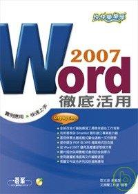 Word 2007徹底活用 /
