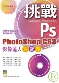 挑戰PhotoShop CS3影像達人百寶箱 /