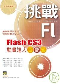 挑戰 Flash CS3 動畫達人百寶箱(附光碟)