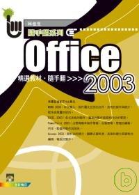 Office 2003精選教材隨手翻 /