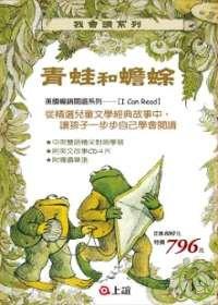 青蛙和蟾蜍 - 4書合購(套裝)