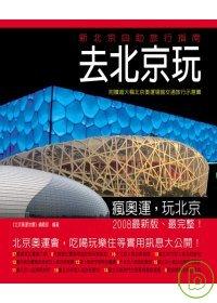 去北京玩 :  新北京自助旅行指南 /