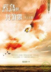 烈鳥與丹頂鶴:天上生靈